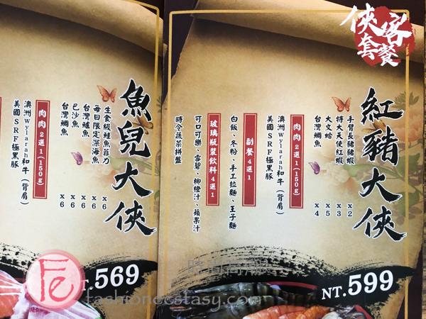 濟鴻火鍋菜單「魚兒大俠」($569)「紅豬大俠」($599)