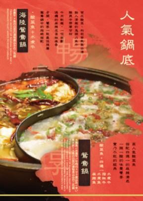 川夜宴無二火鍋樓菜單湯底 / Chuan Ye Yan Wu Er Hotpot Menu Soup Bases
