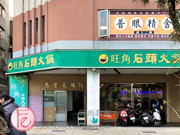 時尚高潮食記&影片 - 台北旺角石頭火鍋先炒香再熬煮,客人為了無敵沙茶醬慕名而來排隊/ Mong Kok Hotpot Restaurant Taipei Review & Food Vlog - Ingredients are Stir-Fried Before Boiling Famed for Its Out-of-the-World Shacha Sauce