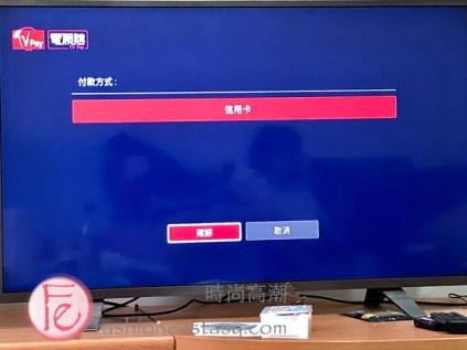 怎麼使用TV Pay電視盒購物?/ How to TV Shop on TV Pay