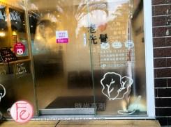 時尚高潮食記 - 老先覺功夫窯烤鍋淡水紅樹林店 / Old God Laoxianjue Hot Pot review