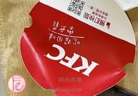 KFC肯德基炸雞桶 / KFC Kentucky Fried Chicken bucket