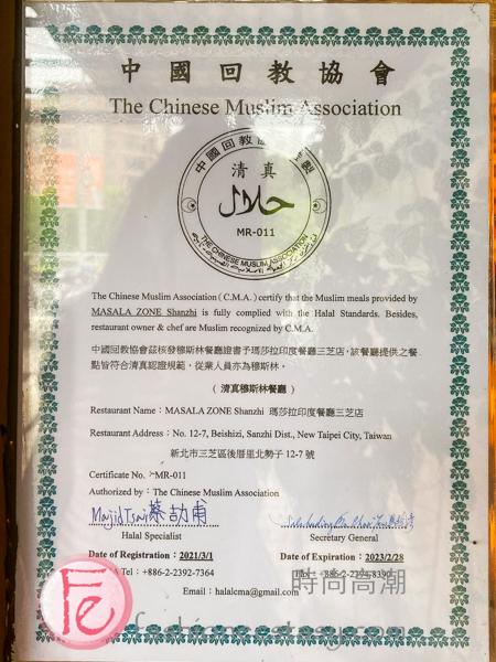 "瑪莎菈三芝印度餐廳中國回教協會「清真」認證 / Masala-Zone Restaurant's ""Halal"" certification from The Chinese Muslim Association"