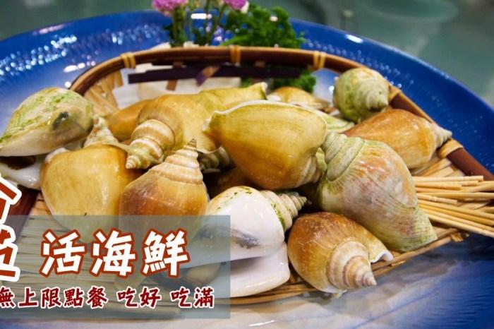 澎湖美食🔸合苑活海鮮 無上限金額瘋狂點餐 特殊海鮮料理全部上桌