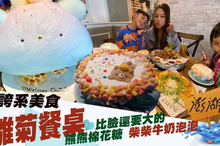 澎湖▪浮誇系美食  🔶比臉還要大的熊熊棉花糖 比利時鬆餅 雛菊餐桌