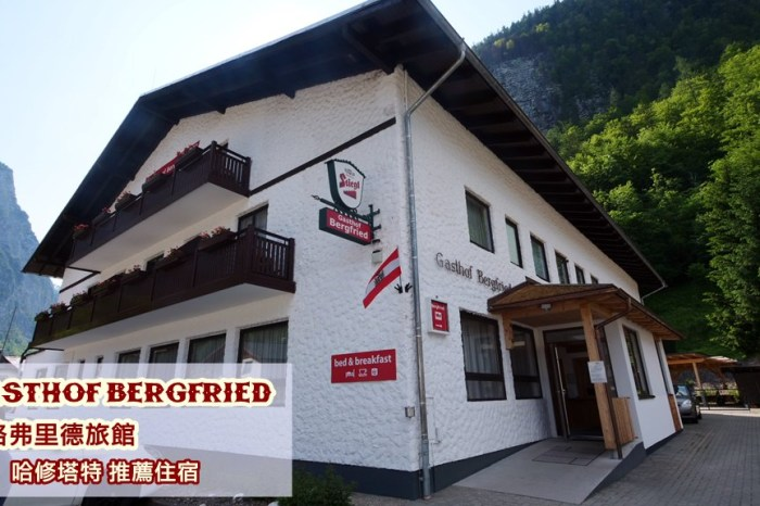 奧地利 ▪哈修塔特住宿🔶Gasthof Bergfried伯格弗里德旅館 地點超好 3分鐘到鹽礦纜車 Hallstatt
