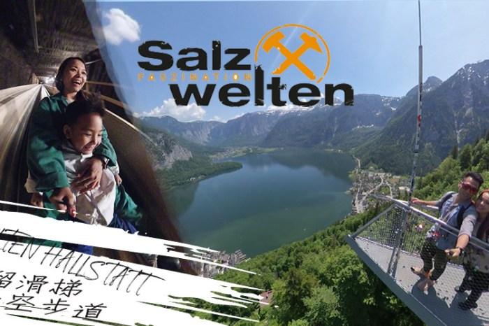 奧地利▪哈修塔特 景點🔶親子推薦行程 Salzwelten Hallstatt 鹽礦溜滑梯導覽 觀景台