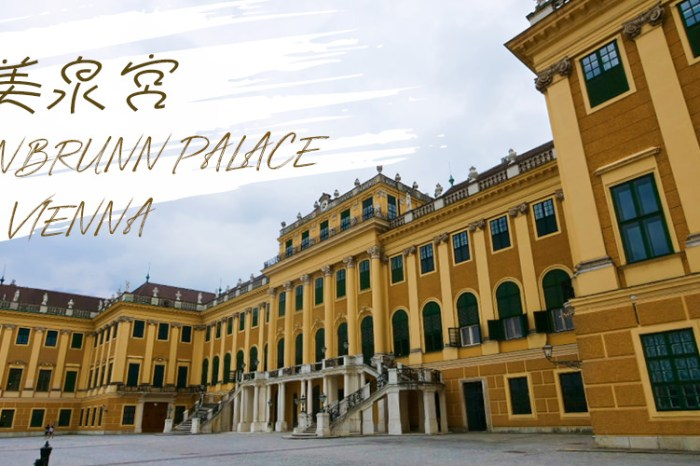 奧地利▪維也納景點🔶美泉宮(熊布朗宮) Schloss Schönbrunn 巴洛克宮殿  ▪家庭套票▪  開放時間 ▪ 交通