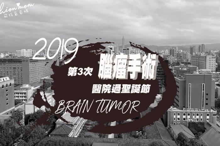 2019難熬的回憶◾纏人腦瘤 第三次的手術 醫院聖誕節