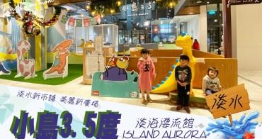 淡水親子餐廳🔶小島3.5度 Island Aurora 淡海漂流 不限時親子館