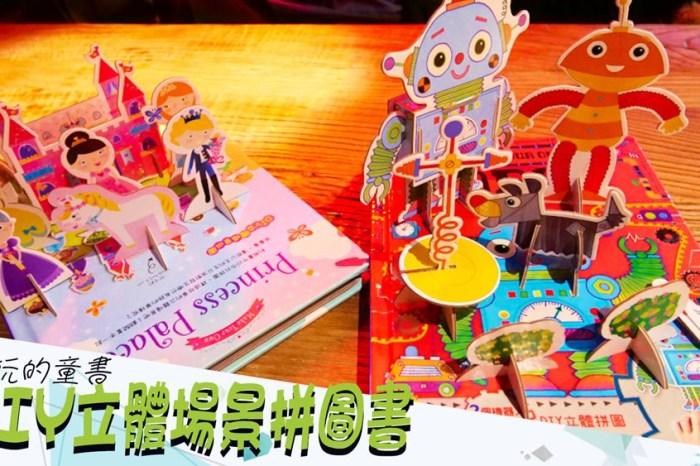 兒童繪本分享🔹 DIY立體拼圖書 潘妮的生日派對 &吉米的驚喜禮物 幼福出版