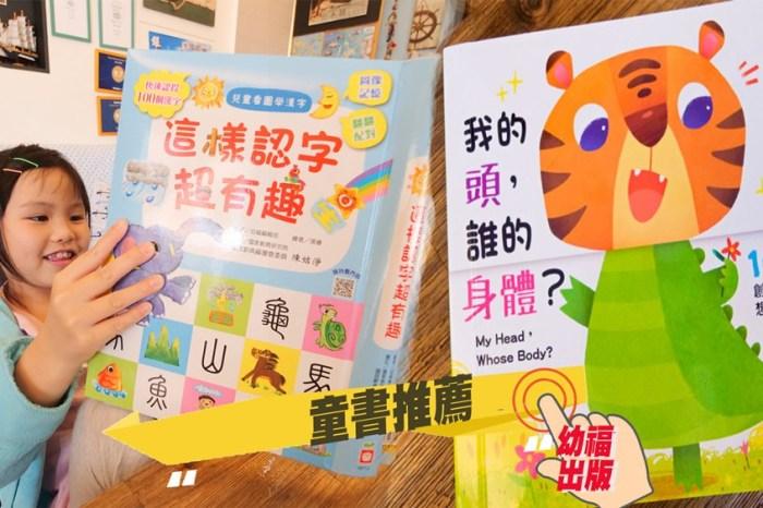 兒童繪本分享🔹我的頭誰的身體?這樣認字超有趣 幼福出版