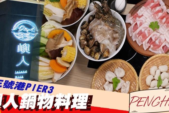 澎湖三號港 PIER3 美食街 嶼人鍋物料理 玫瑰豬肉鍋 漁夫海鮮鍋