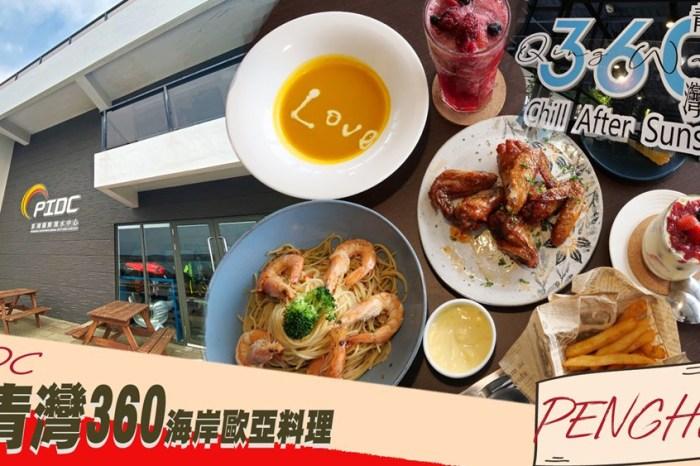 澎湖海景餐廳 青灣360 海岸歐亞料理 看海吃下午茶 澎湖PIDC國際潛水中心
