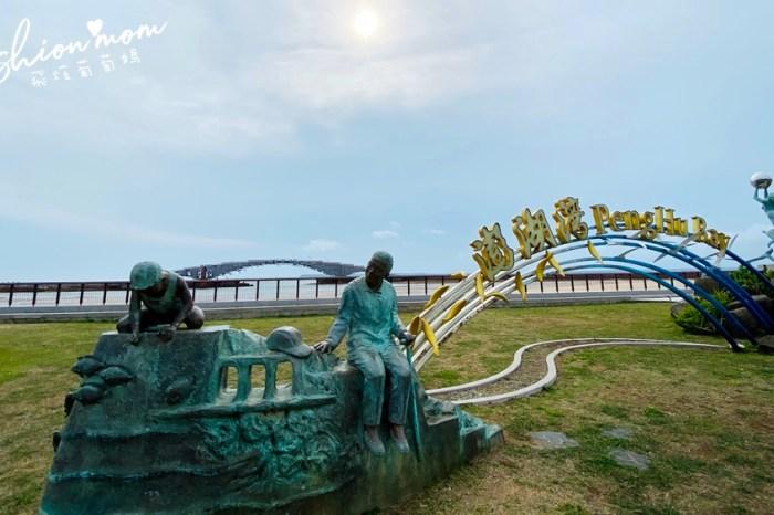澎湖  親子小旅行 觀音亭 親水公園 散步路線 第一賓館