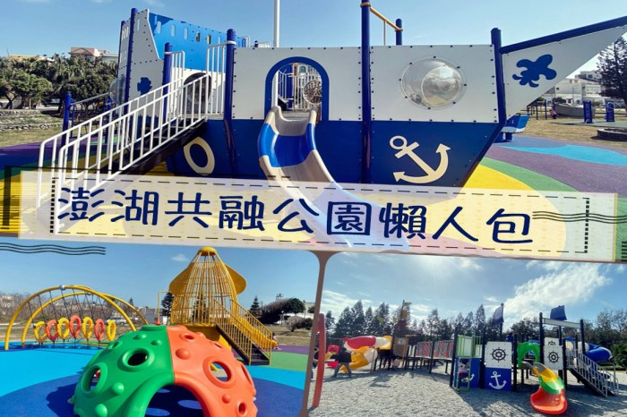 澎湖共融公園懶人包 |觀音亭親水公園 海盜船 小管造型 滑索盪鞦韆
