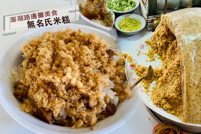 澎湖馬公小吃|無名氏米糕 擔仔麵 天后宮旁 長進海鮮對面 古早味肉燥 魚鬆