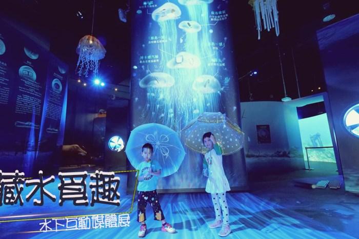 高雄展覽開箱||藏水覓趣 水下互動媒體展 置身在海底工作 高雄科學工藝博物館  水母傘打卡拍照