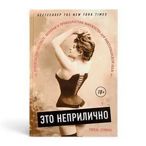 Book cover Это неприлично