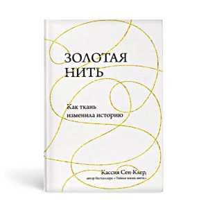 Book cover Золотая нить