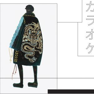 Dragon double jacquard oversized coat with lacing detail and hand-applique cables on the sleeve
