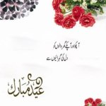 Eid card in urdu 2013-14