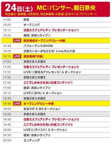 24時間テレビ横浜日産会場イベント2019年8月24日タイムスケジュール