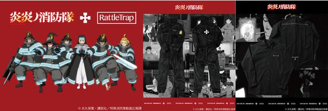 Rattle Trap(ラトルトラップ)より大人気TV アニメ「炎炎ノ消防隊」コラボレーションアイテム第二弾の受注販売がスタート。