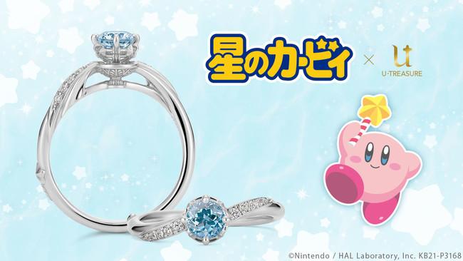 【星のカービィ】「夢の泉」をモチーフにした指輪のブルートパーズver.が登場。6月29日(火)まで予約受付