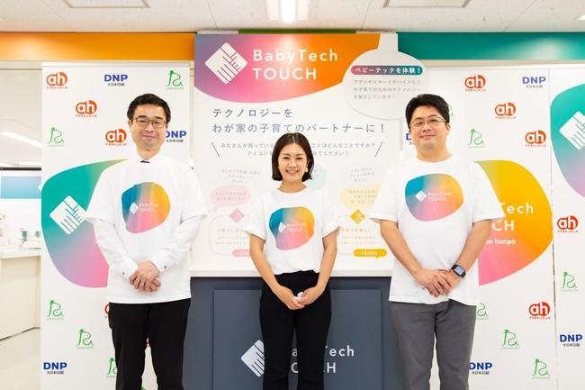 【内覧会実施レポート】赤ちゃん本舗×大日本印刷×パパスマイル 3社合同の内覧会を実施しました
