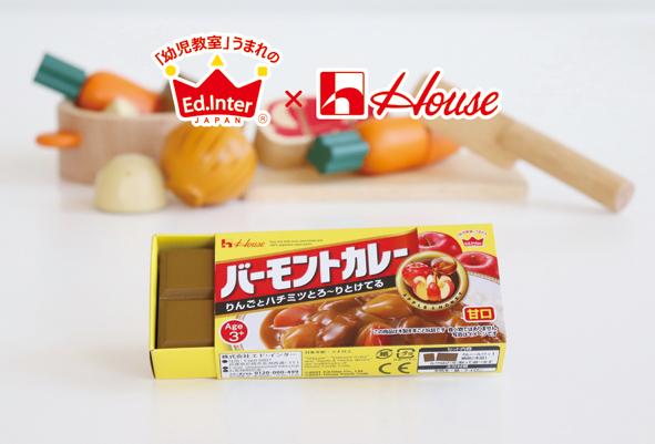 【木製玩具】ハウス食品とエド・インターが夢のコラボ! ままごと バーモントカレー<甘口>が新発売!