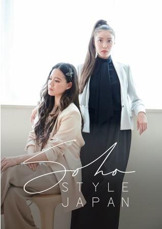 ヘアファッションブランド「SOHO」、日本初上陸でのポップアップストアが好評につき、6/25(金)~7/21(水)まで_東急プラザ銀座内 HINKA RINKA4Fにてストアオープン。
