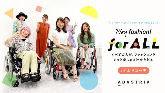 """車いすユーザーと一緒に """"すわりコーデ""""をアダストリア「Play fashion! for ALL」プロジェクトが考案"""