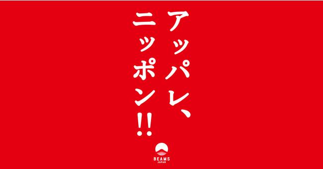BEAMS JAPAN開業5周年企画「アッパレ、ニッポン!!」を、7月1日(木)から全国12店舗で開催