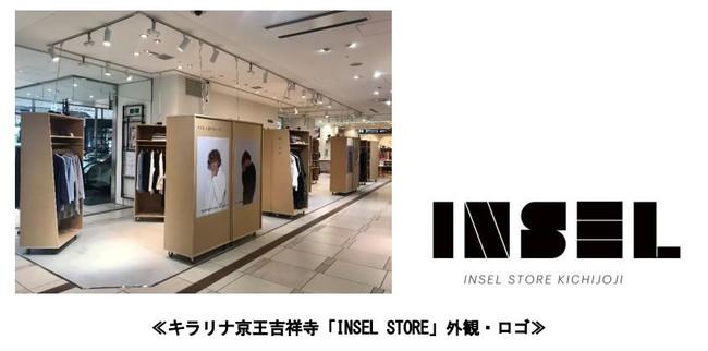 キラリナ京王吉祥寺でD2Cブランドのショールーミングストア「INSEL STORE」が本日オープン!