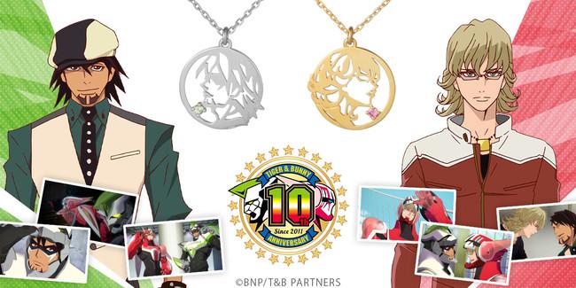 【TIGER & BUNNY】10周年記念ネックレス。虎徹とバーナビーの横顔をデザインしたネックレス2種類。7月28日(水)まで予約受付