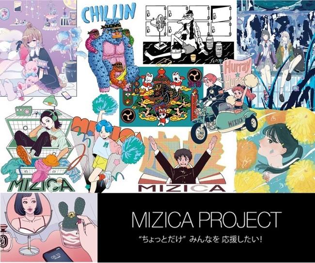 MIZICA PROJECT(みじかプロジェクト)-制菌加工の認知拡大で社会・環境に寄り添う取り組み-がプロジェクトオリジナルアート公開!