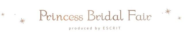 大人気の「プリンセスブライダルフェア」公式サイトリニューアル~プリンセスの世界観につつまれて最高の一日を~