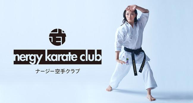 宇佐美里香監修!NERGYが女性のために作られた本格的空手クラブ「nergy karate club(ナージー空手クラブ)」を開講