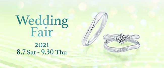 プロポーズをお考えの方へ朗報!ご成約でサイズ調整可能な「プロポーズ専用リング」プレゼント「Wedding Fair(ウェディング フェア)」開催