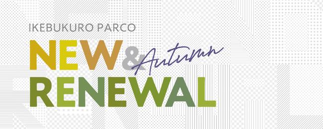 池袋パルコ 秋のNEW&RENEWAL - 本館2Fをユニセックスファッションフロアへ -