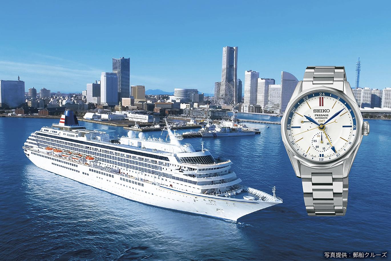 客船「飛鳥II」×セイコー プレザージュ コラボレーション腕時計  ~飛鳥クルーズ就航30周年を記念した特別なモデル発売~