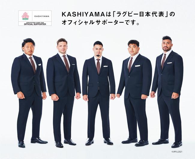 オーダーメイドブランド『KASHIYAMA』ラグビー日本代表オリジナルモデルスーツを8月25日(水)より販売開始