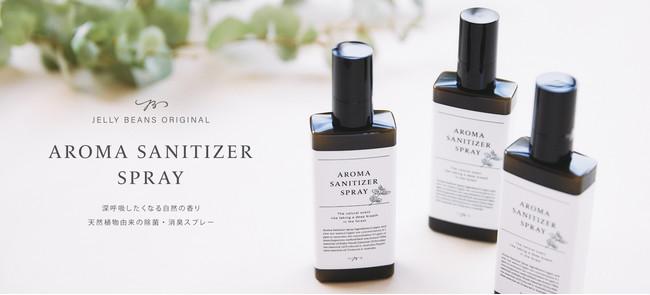 『深呼吸したくなる』香り アルコールフリー&天然植物由来のオリジナル除菌・消臭アロマスプレーが新登場