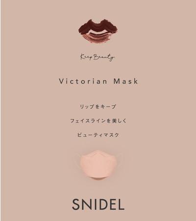 <スナイデル>メイクがつきにくい・小顔効果が叶うと話題の「Victorian Mask」と初のコラボレーションが実現!