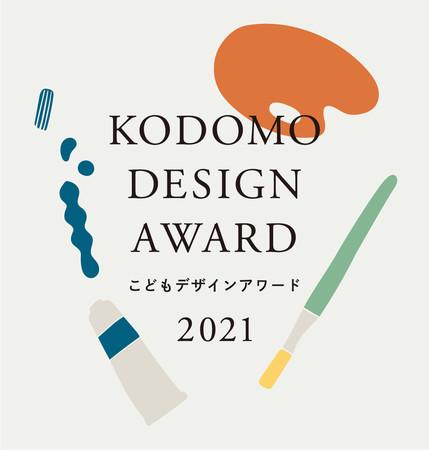 おうち時間をもっと楽しく こどもたちの自由なイラストを大募集!「こどもデザインアワード2021」を開催