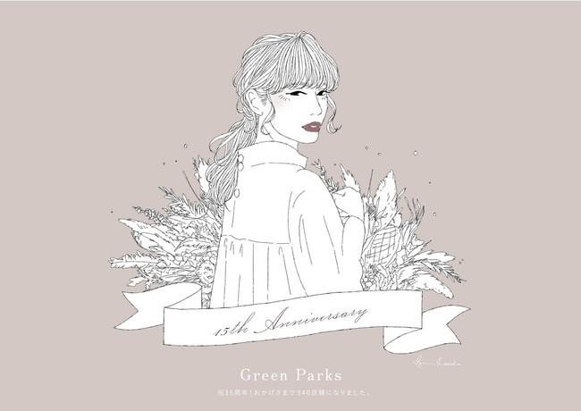 【Green Parks】9月10日(金)より「15周年フェア」開催・人気イラストレーター「KotokaIzumi(コトカイズミ)」氏とコラボレーション
