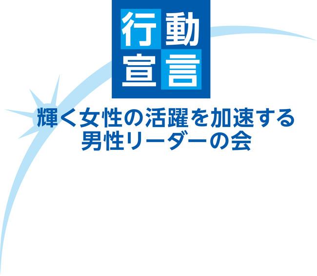 ギャップジャパン、「輝く女性の活躍を加速する男性リーダーの会」行動宣言に賛同