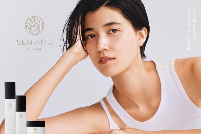 LEPSIMのオリジナルコスメ「SEN AMU」から医薬部外品の基礎化粧品が9月15日(水)新発売!