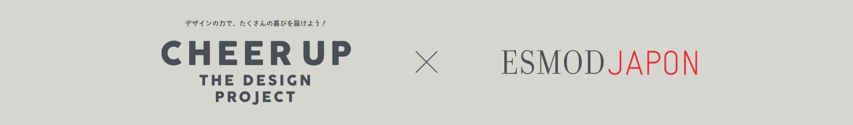 CHEER UP PROJECT×ESMOD  レイ・カズンが学生デザインのワンピースを商品化! 全16デザインの中から最優秀作品が決定